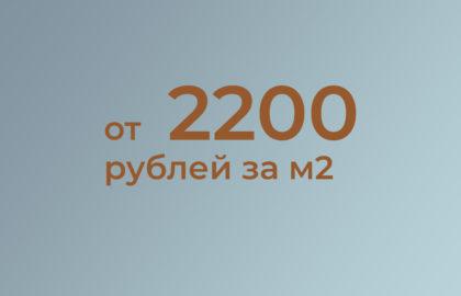 Стоимость проекта без 3D визуализации